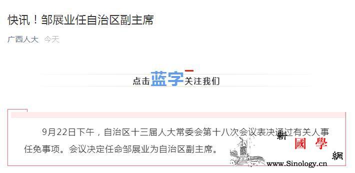 邹展业任广西壮族自治区副主席_广西壮族自治区-广西-副主席- ()