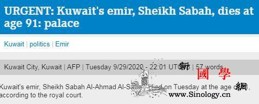 外媒:科威特埃米尔逝世享年91岁_埃米尔-法新社-科威特-
