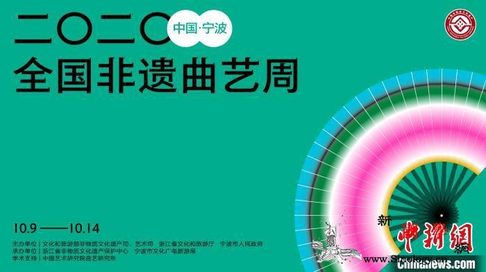 中国127个国家级非遗曲艺代表性项目_曲种-将在-展播-宁波-