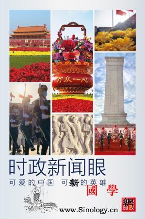 烈士纪念日敬献花篮仪式今年有这些特_敬献-总台-花篮-