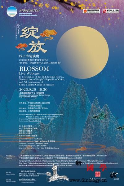"""布鲁塞尔中国文化中心成功举办""""庆中秋_布鲁塞尔-文化中心-芭蕾-芭蕾舞团-"""