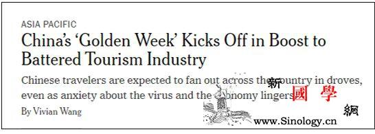 """外媒:""""十一""""黄金周是中国复苏的最清_纽约时报-疫情-复苏-"""