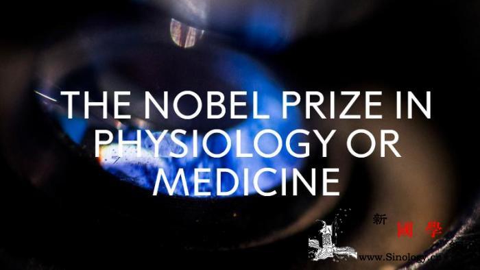 2020诺贝尔生理学或医学奖揭晓盘点_斯德哥尔摩-诺贝尔奖-诺贝尔-