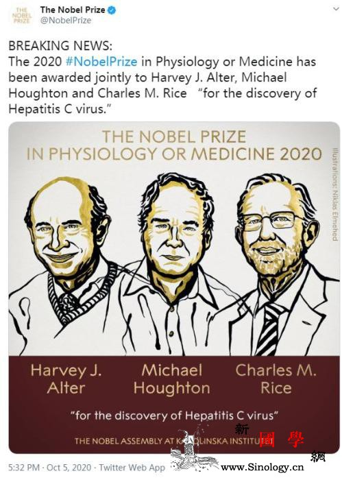 2020年诺贝尔生理学或医学奖揭晓3_诺贝尔-瑞典-生理学-