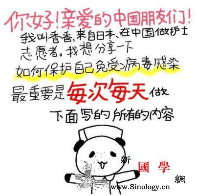 """日本检疫员:一场与中国的""""邂逅""""让她_日本-检疫-香香-"""