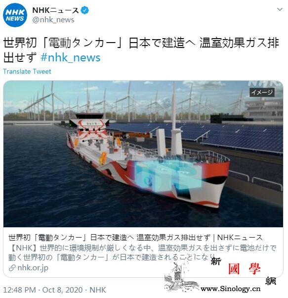 日本将建造2艘电动油轮可实现温室气体_油轮-日本-温室-