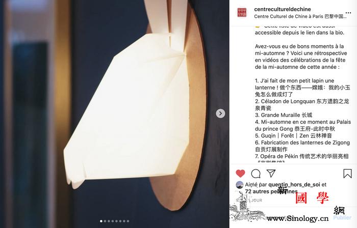 巴黎中国文化中心中秋线上文化周圆满落_巴黎-文化中心-明月-竹林-