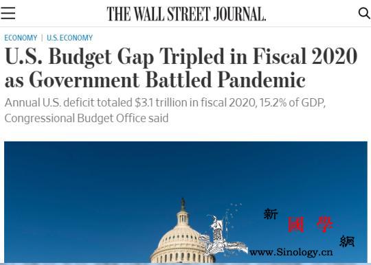 北美观察丨疫情下的美国经济:预算赤字_债台高筑-赤字-创纪录-
