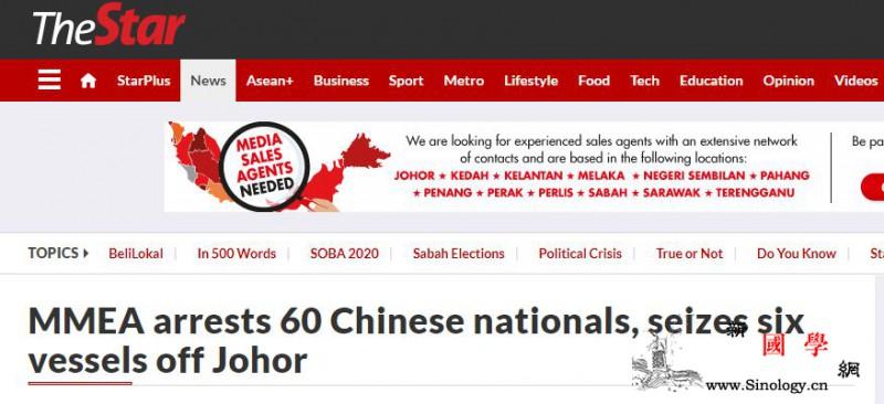 外媒:马来西亚扣留6艘中国渔船和60_马来西亚-捕捞-扣留-