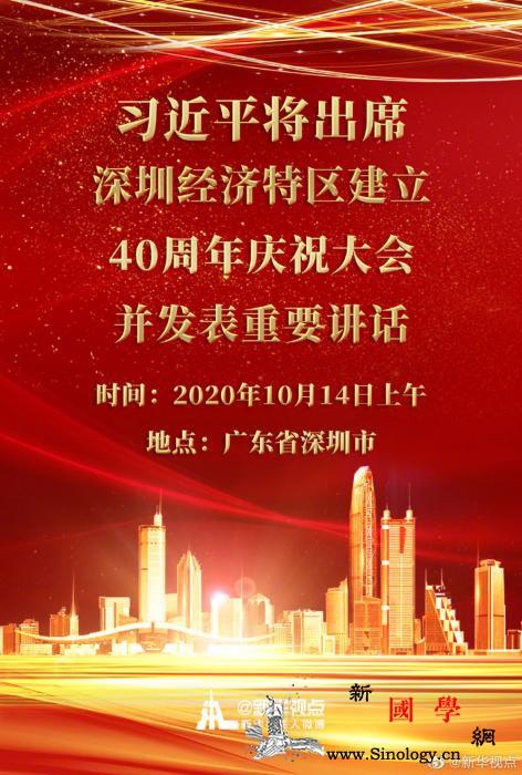 深圳经济特区建立40周年庆祝大会14_深圳-菁菁-总台-