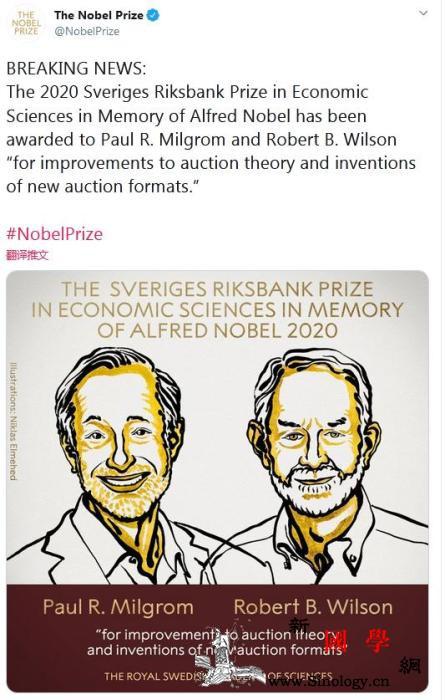 2020诺贝尔经济学奖授予2名经济学_诺贝尔奖-瑞典-美国-