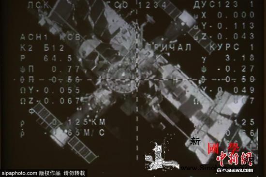 创纪录!俄罗斯载人飞船仅用3小时抵达_俄罗斯-空间站-控制室-