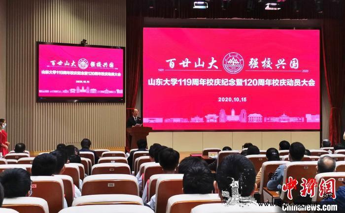 百年山大庆祝建校119周年开启120_山东大学-山东-校庆-