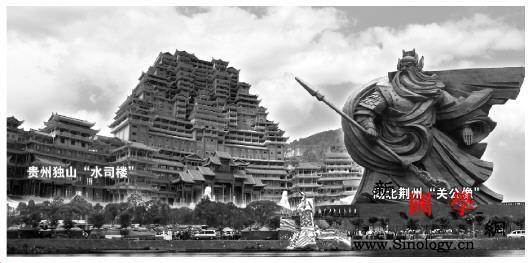 """住建部发文:杜绝滥建""""文化地标""""等形_建设部-风貌-荆州市-"""