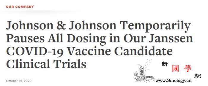 强生公司暂停新冠疫苗研究接种者出现不_参与者-疫苗-暂停-