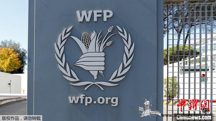 世界粮食计划署驻华代表:粮食安全与和_联合国-平凉市-崆峒-