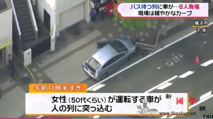 日本横滨一辆汽车撞入等公交的人群致8_富士-撞入-日本-