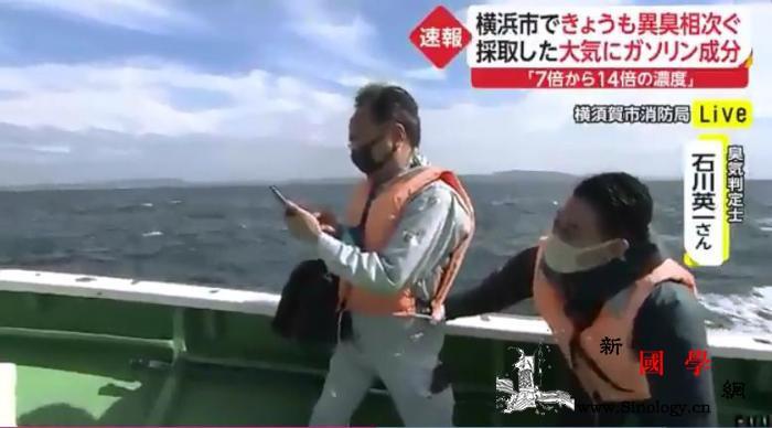 日本横滨等地出现异臭是地震前兆?神奈_臭气-日本-富士-