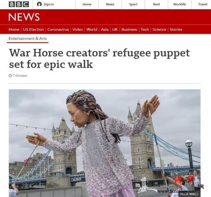 希腊公益艺术聚焦难民儿童3.5米玩偶_叙利亚-难民-玩偶-