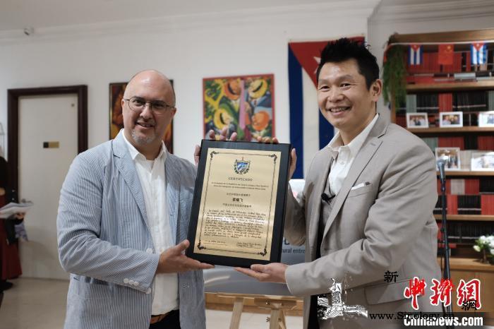 中国古巴文化交流中心授牌仪式在京举行_古巴-建交-仪式-授牌-