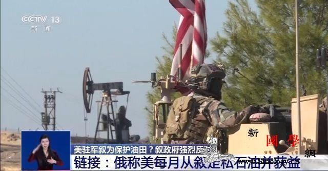 500名美军驻扎叙利亚为保护油田?叙_库尔德-叙利亚-油田-