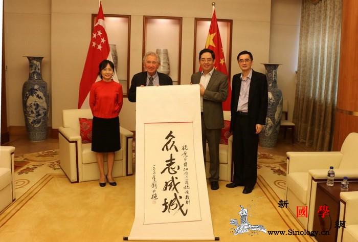 新加坡知名规划设计师向驻新加坡使馆赠_规划-书法作品-建交-声援-