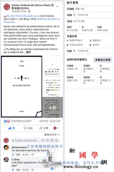 """巴黎中国文化中心新媒体火爆""""云端""""_巴黎-网友-剧目-法国-"""