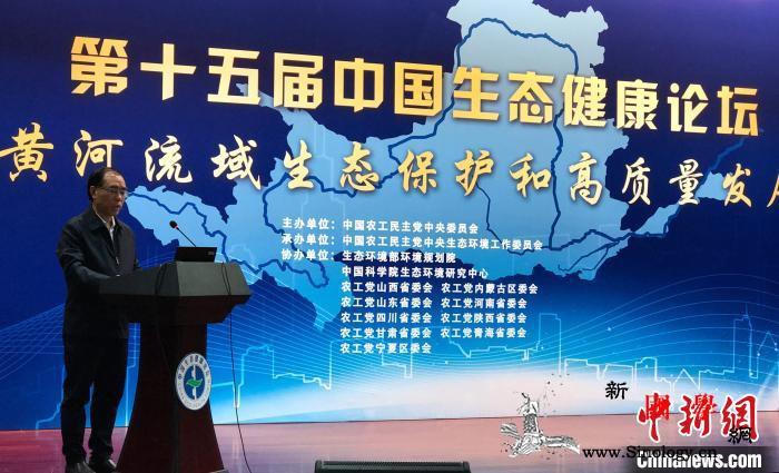 第十五届中国生态健康论坛在北京召开_黄河流域-党中央-农工-