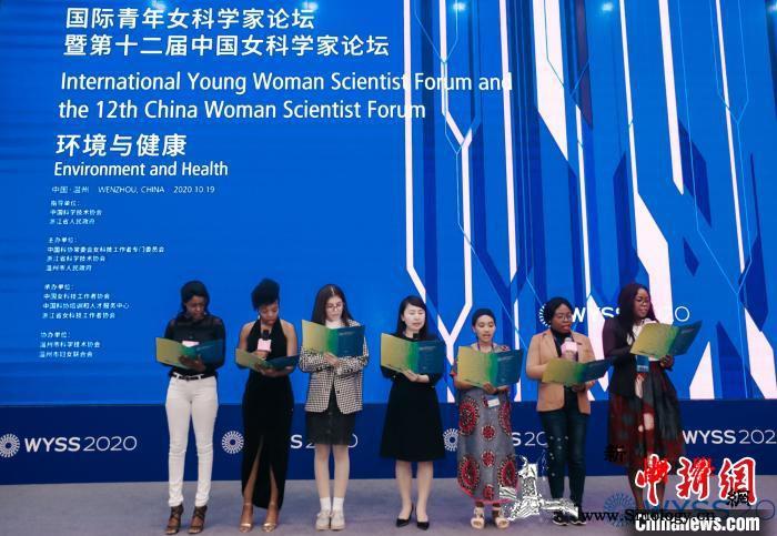 国际青年女科学家论坛线上线下举行聚集_科学家-青年-健康-