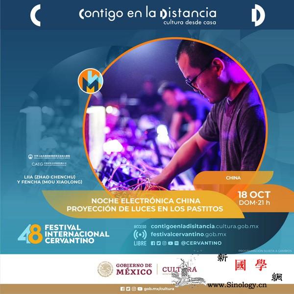 中国电音小组亮相墨西哥第48届塞万提_艺术节-拉丁美洲-墨西哥-观众-