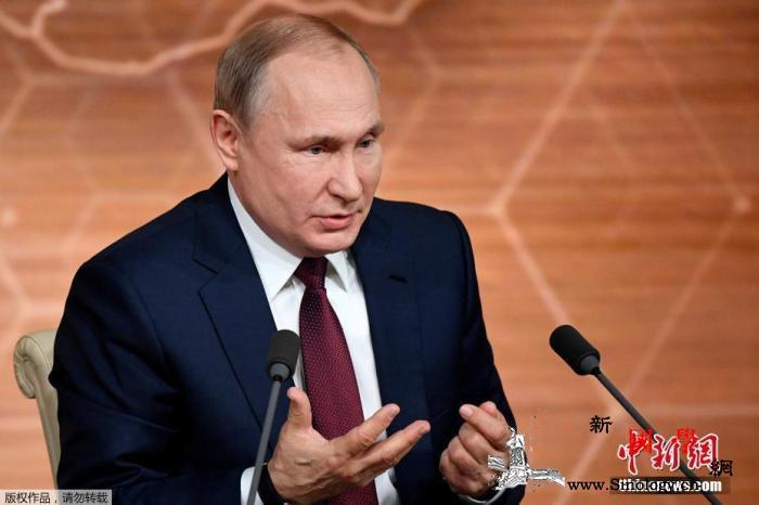 普京就《中导条约》失效后缓解欧洲局势_北约-俄罗斯-欧洲-