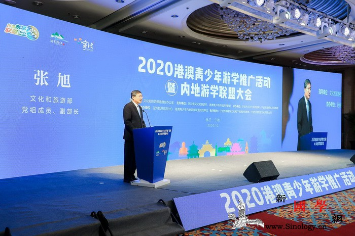 2020港澳青少年游学推广活动暨内地_游学-宁波-港澳-青少年-