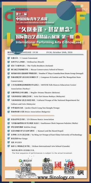 泰国东盟室内乐团在线参加第十三届中国_东盟-泰国-乐团-青年-