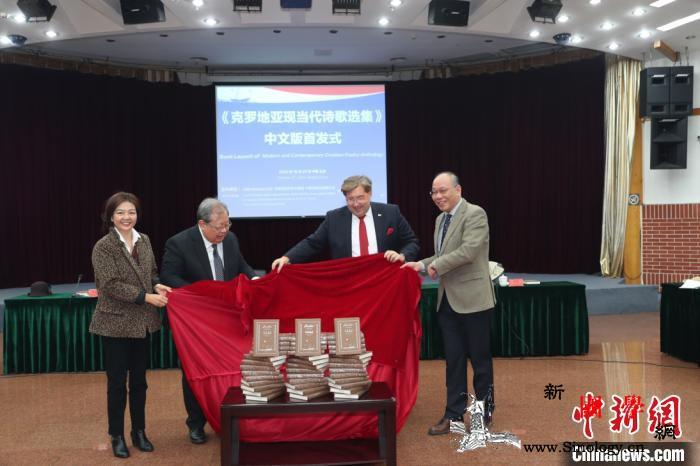 《克罗地亚现当代诗歌选集》中文版在京_克罗地亚-选集-海林-诗歌-