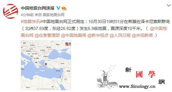 希腊佐泽卡尼索斯群岛发生6.9级地震_台网-震源-希腊-