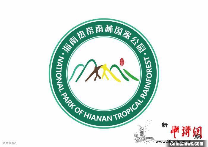 海南热带雨林国家公园形象标识对外发布_海南省-长臂猿-海南-