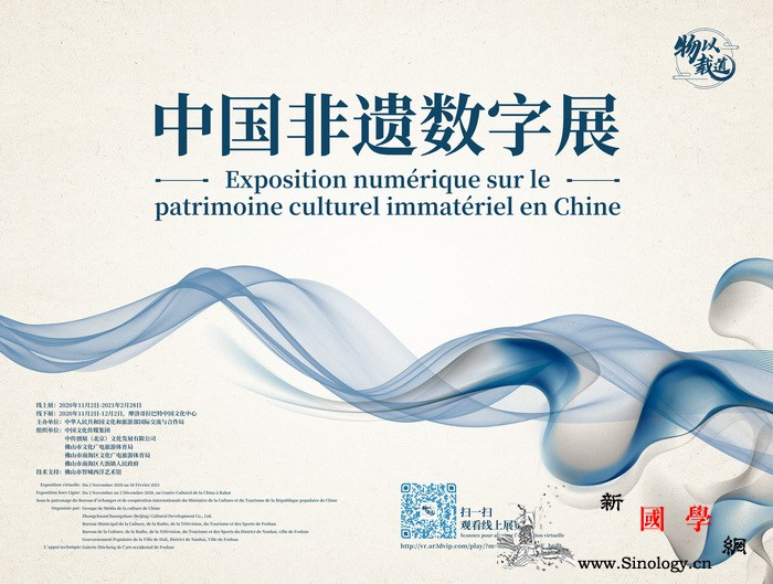 """""""物以载道-;-;中国非遗数字展""""在_摩洛哥-拉巴特-遗文-线上-"""