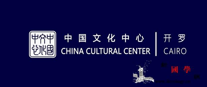 开罗中国文化中心中文版官方网站正式上_开罗-埃及-线上-文化中心-