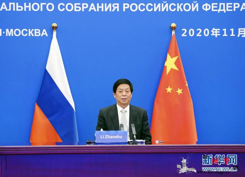 栗战书出席中俄议会合作委员会第六次会_战书-杜马-议会-