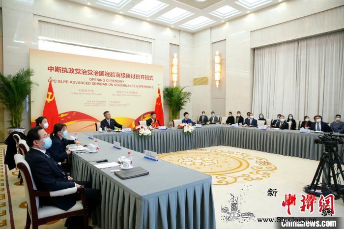 中斯两国执政党举办治党治国经验高级研_斯里兰卡-治国-研讨班-