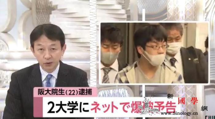扬言要炸掉两所大学日本大阪大学一名研_日本-所大学-研究生-