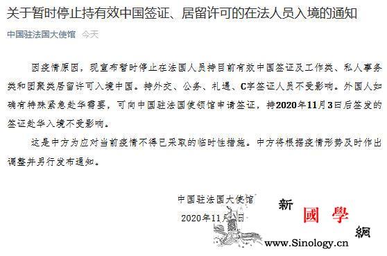 驻法使馆:暂停持有效中国签证、居留许_法国-签证-居留-