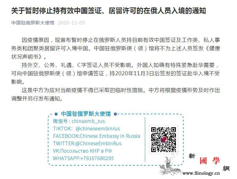中国驻俄罗斯大使馆:暂时停止持有效中_居留-俄罗斯-签证-