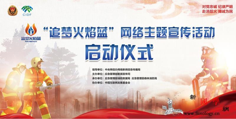 """【追梦火焰蓝】""""追梦火焰蓝""""网络主题_北京-追梦-火焰-"""