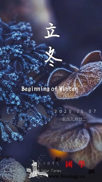 立冬:晚来天欲雪能饮一杯无_兰亭-兰亭集序-曲水流觞-绍兴-
