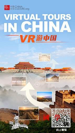 中国文化网英文版VR游中国栏目上线_布达拉宫-故宫-黄山-鼠标-