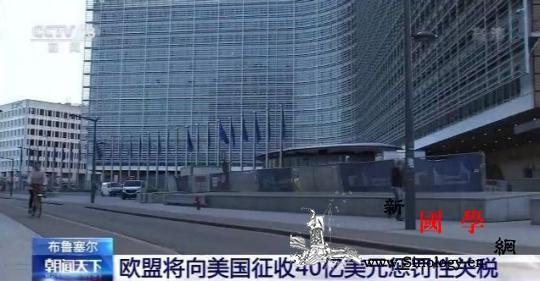 欧美贸易冲突加剧!欧盟将向美国征收4_世贸组织-波音-惩罚性-