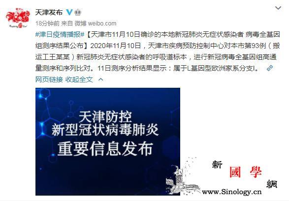 天津11月10日新增无症状感染者病d_天津市-基因组-家系-