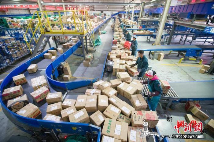 国家邮政局:双11当天6.75亿件快_快件-疫情-旺季-