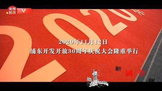 时政微纪录丨浦东——新征程新使命_关山-阡陌-明证-